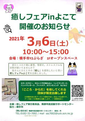 チラシ_癒しフェアr030306.jpg