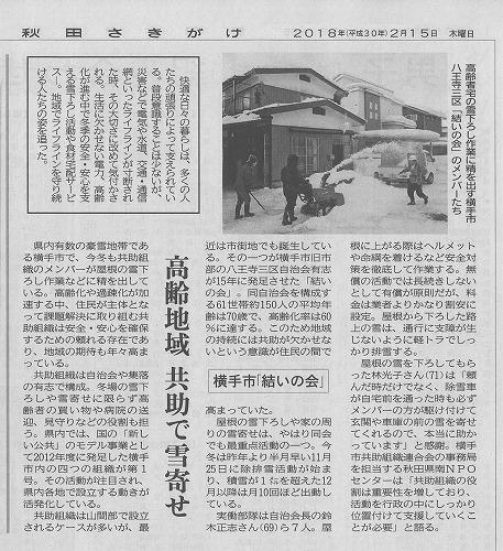 s-20180215八王寺三区結いの会.jpg