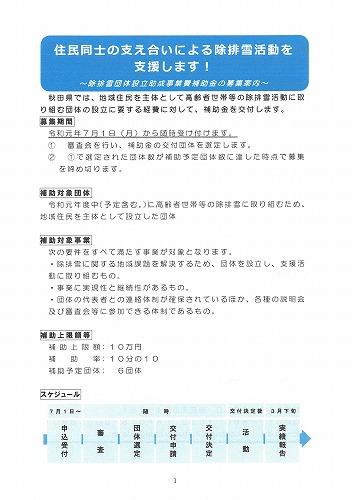 s-SKM_C25819062516460_0001.jpg