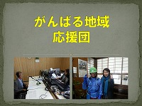 s-がんばる地域応援団.jpg