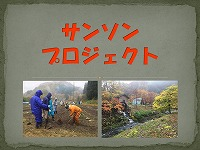 s-ホームページ用サンソン.jpg