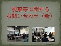 s-ホームページ用視察.jpg