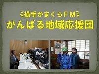 s-ホームページ用FM.jpg